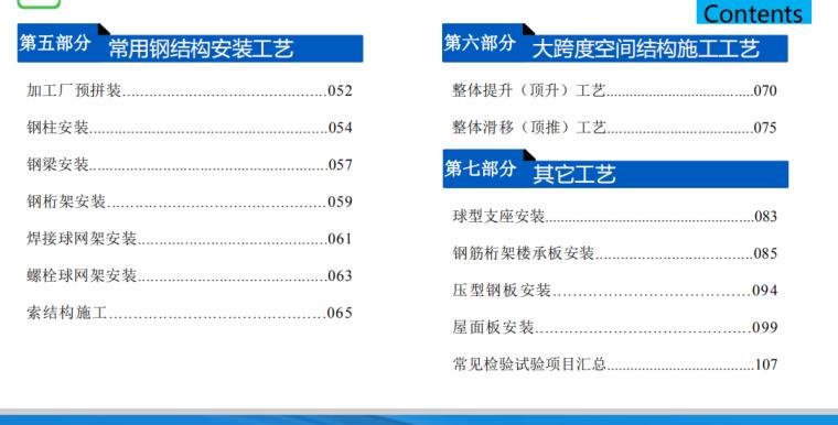 中铁钢结构施工技术指导手册-image.png