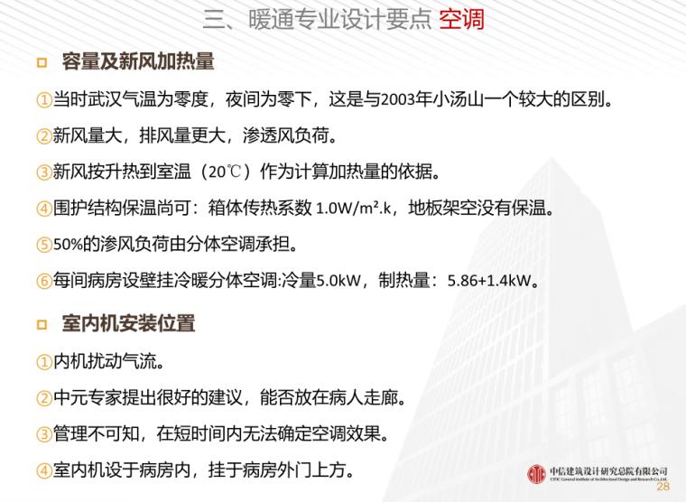 湖北火神山医院暖通设计与总结(PDF+64P)_4