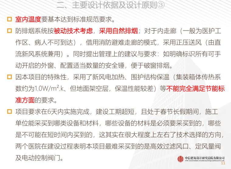 湖北火神山医院暖通设计与总结(PDF+64P)_5