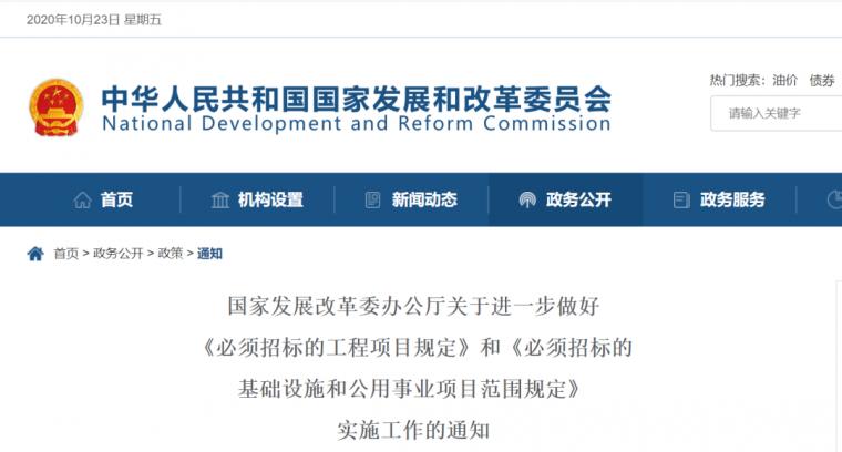 关于必须招标工程范围国家发改委再有新回复_2