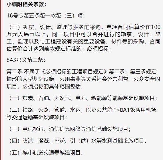 关于必须招标工程范围国家发改委再有新回复_3