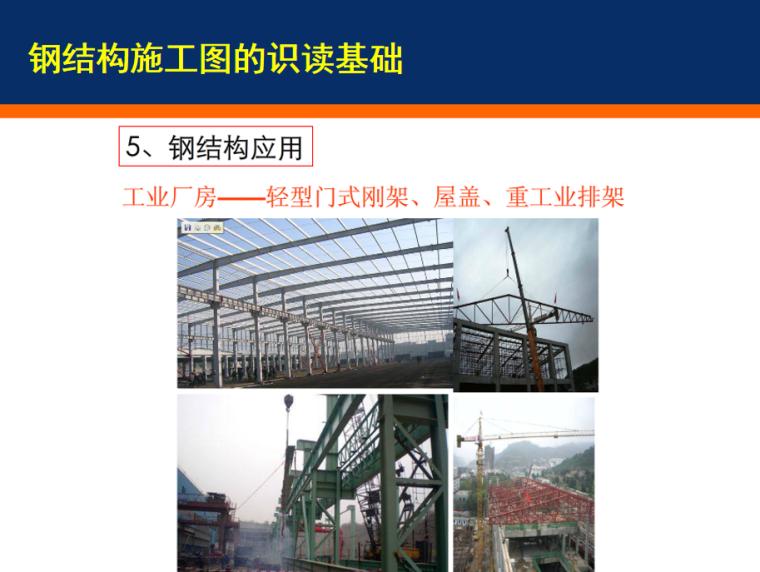 钢结构施工图识读基础PPT_2