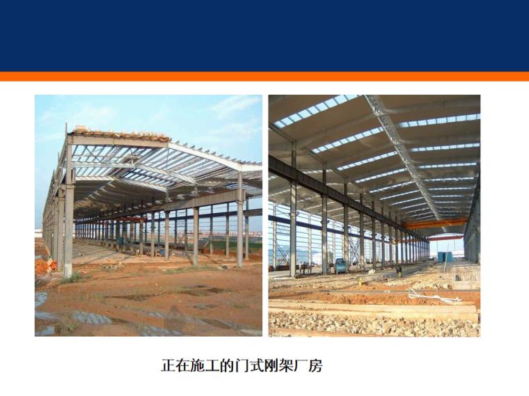 钢结构施工图识读基础PPT_6