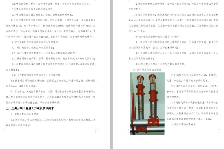 消防工程专业施工方案(4大系统)_6