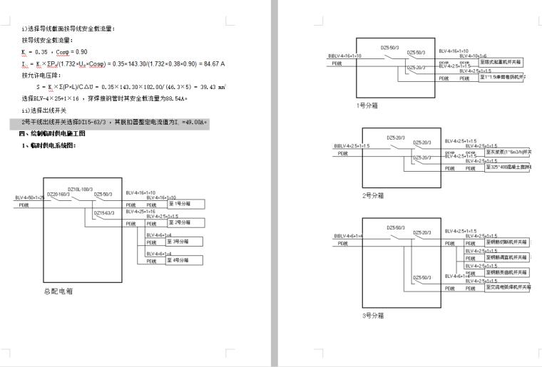 施工临时用电专项方案_4