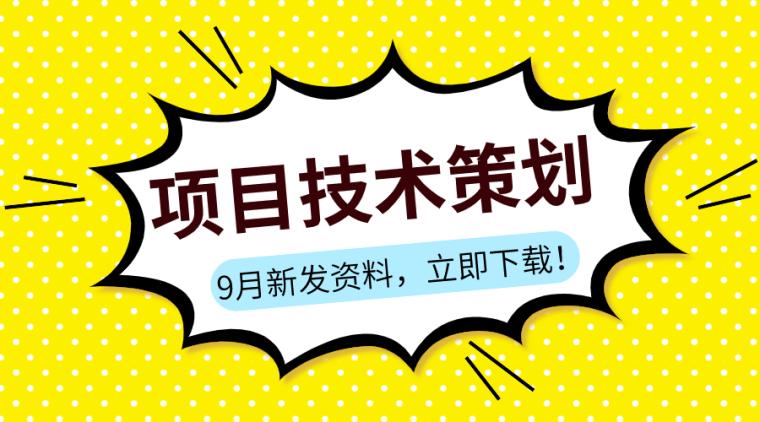 25套项目施工技术策划资料合集(9月新发)_1