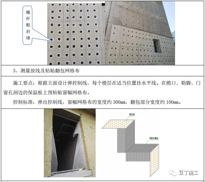 外墙保温工程施工工艺手册,这五类都教给你_3