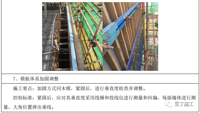 外墙保温工程施工工艺手册,这五类都教给你_20