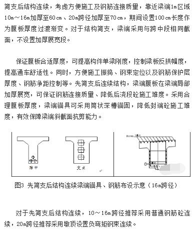 矮T梁桥标准化设计及常见问题,很有帮助_10