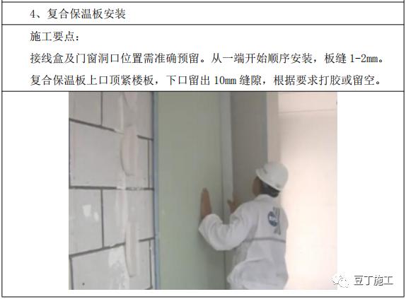 外墙保温工程施工工艺手册,这五类都教给你_47