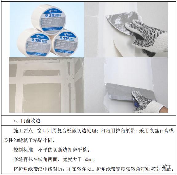 外墙保温工程施工工艺手册,这五类都教给你_51