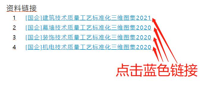 [国企]4个技术质量工艺标准化三维图集2021_8