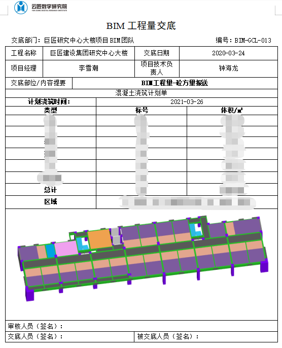 巨匠建设集团研究中心大楼BIM应用介绍_14