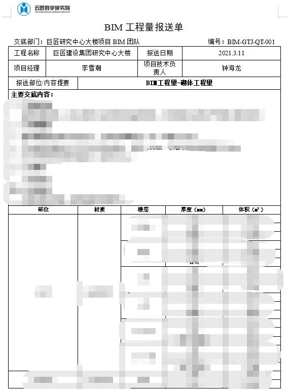 巨匠建设集团研究中心大楼BIM应用介绍_15