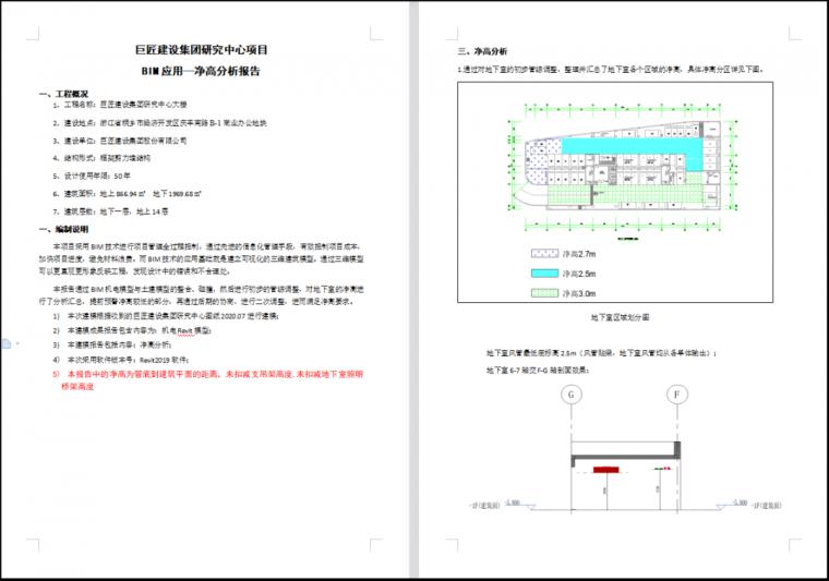 巨匠建设集团研究中心大楼BIM应用介绍_24