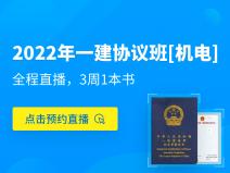 2022一建协议保障班【机电】