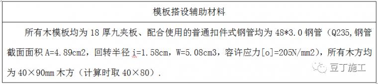 新型盘扣式支架搭设施工技术要点总结!_39