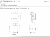 BIM等级考试二级设备专业真题(8-17期)