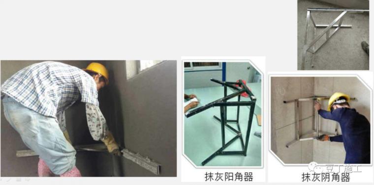 12套建筑工程施工工艺操作标准合集_35