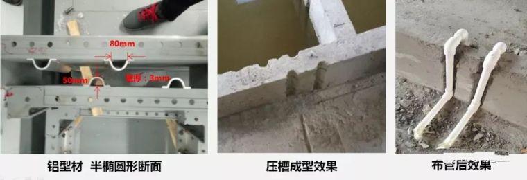 12套建筑工程施工工艺操作标准合集_5