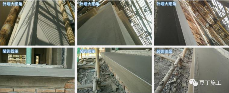 12套建筑工程施工工艺操作标准合集_37