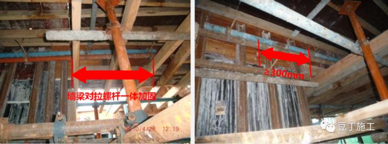 12套建筑工程施工工艺操作标准合集_15