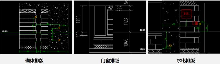 12套建筑工程施工工艺操作标准合集_19