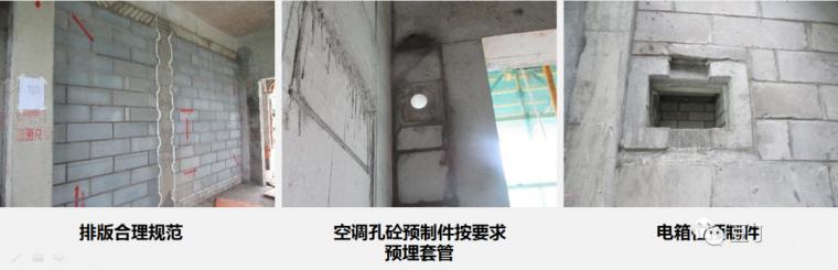 12套建筑工程施工工艺操作标准合集_20