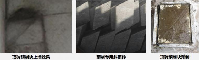 12套建筑工程施工工艺操作标准合集_23