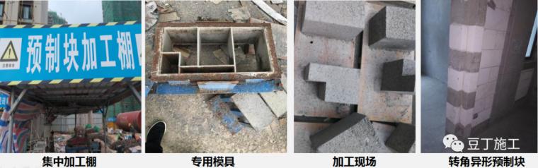 12套建筑工程施工工艺操作标准合集_26