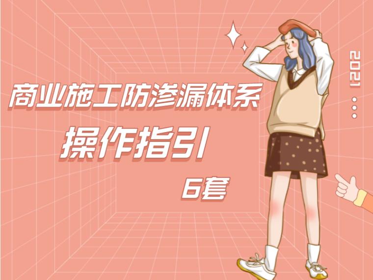 6套名企商业中文字幕乱码人妻波多野结衣防渗漏体系操作指引