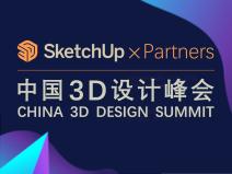 中国3D设计峰会