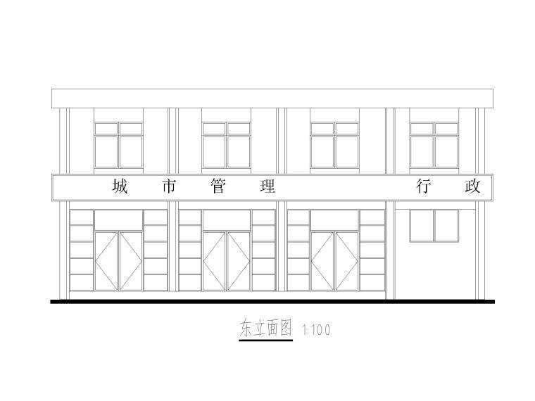 [重庆]城管办公楼施工图CAD_1