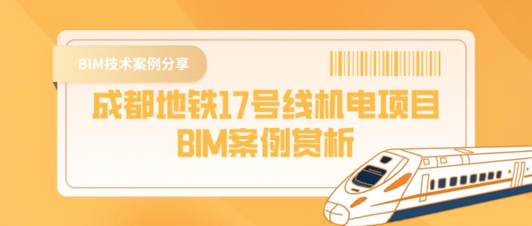 成都地铁17号线机电项目BIM案例赏析_1