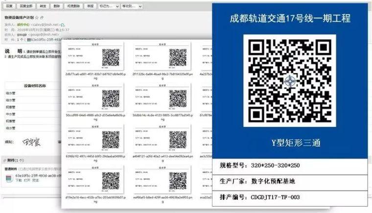 成都地铁17号线机电项目BIM案例赏析_11