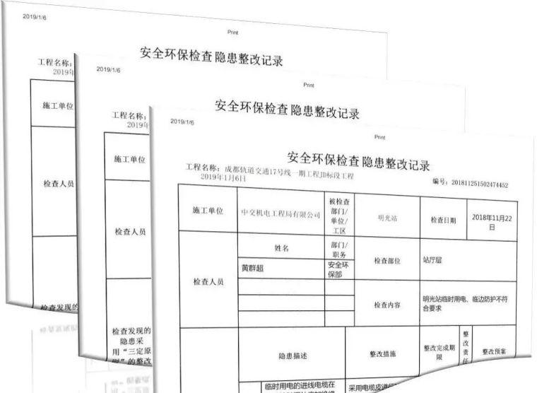 成都地铁17号线机电项目BIM案例赏析_12