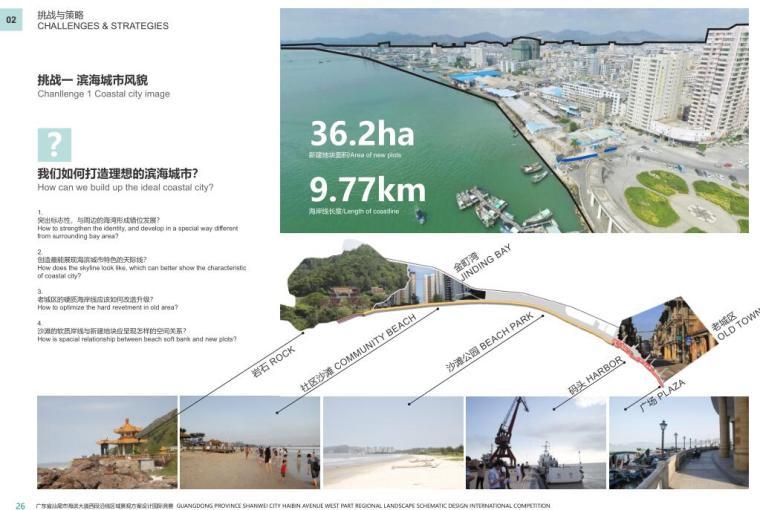 [广东]海滨娱乐走廊-旅游度假景观方案设计_4