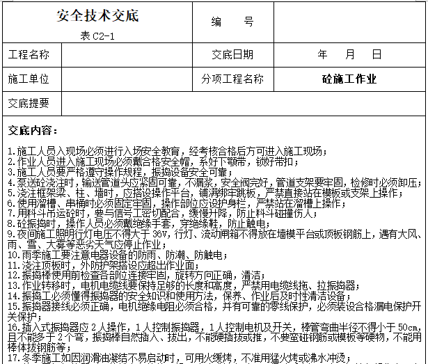 工程项目安全技术交底大全(342页)_9