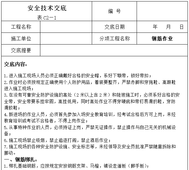 工程项目安全技术交底大全(342页)_5