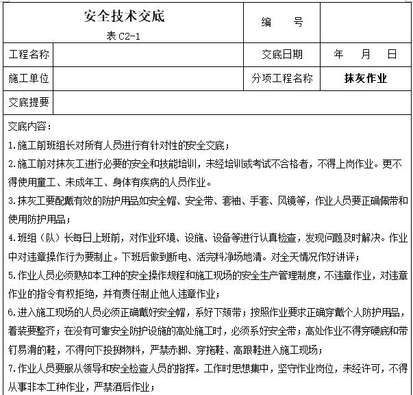 工程项目安全技术交底大全(342页)_7