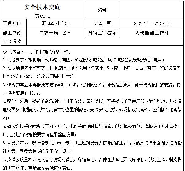 工程项目安全技术交底大全(342页)_2