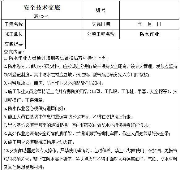 工程项目安全技术交底大全(342页)_3