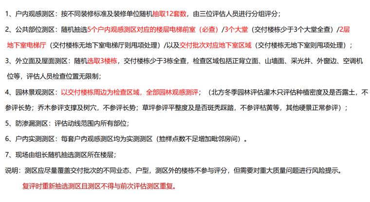 [名企]集团交付评估指引2021(123P+PDF)_10