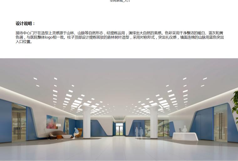 现代简约科技国际医疗接待中心室内设计_2