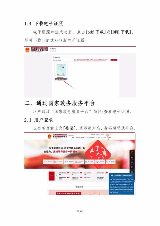 10月15日起,在全国实行一级建造师电子证书_10