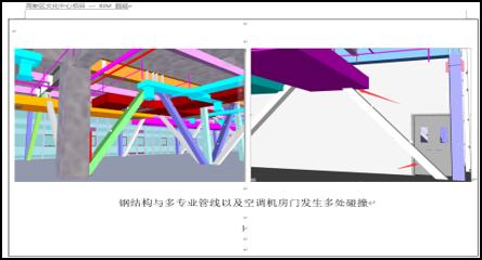 合肥文化服务中心项目BIM技术应用_29
