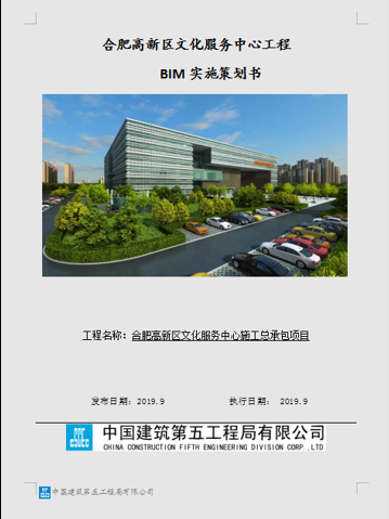 合肥文化服务中心项目BIM技术应用_5