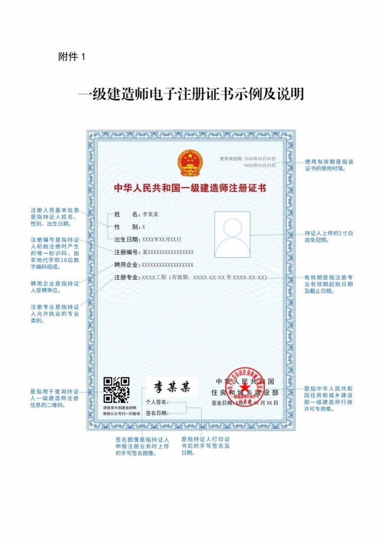 10月15日起,在全国实行一级建造师电子证书_3
