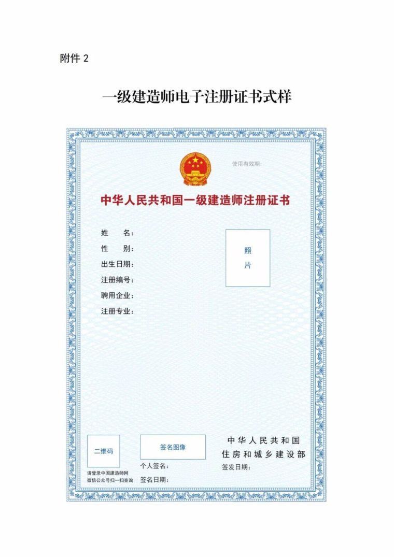 10月15日起,在全国实行一级建造师电子证书_4