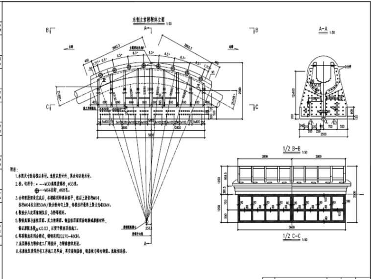 钢混组合梁悬索桥施工图纸460页计算书130页_11